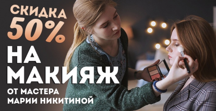 Скидка 50% на макияж от Марии Никитиной