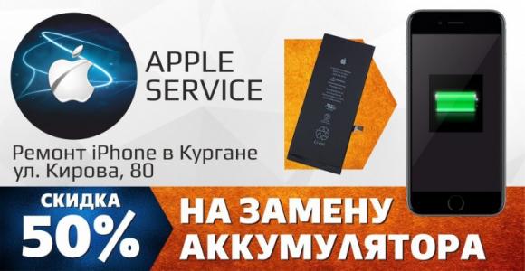 Скидка 50% на замену аккумулятора у iPhone (стоимость аккумулятора включена)