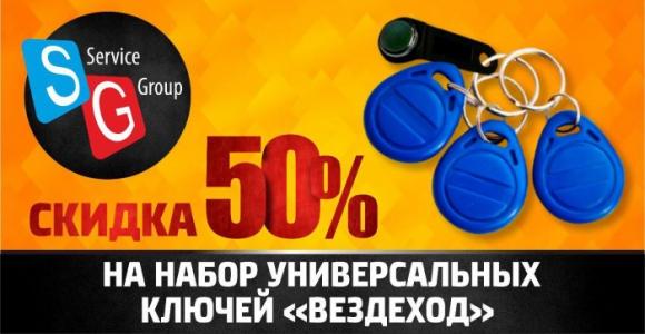 Скидка 50% на набор универсальных ключей для домофонов-