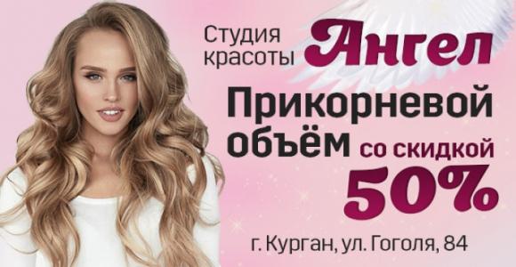 Скидка 50% на прикорневой объем в студии красоты Ангел (ул. Гоголя 84)