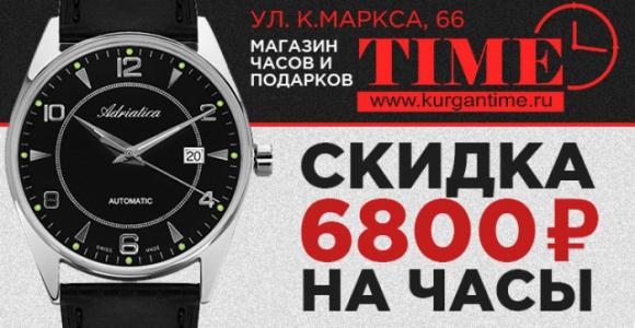 Скидка до 6800 рублей на часы в магазине