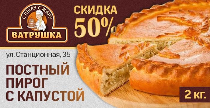 Скидка 50% на постный пирог с капустой (2 кг) от кулинарии