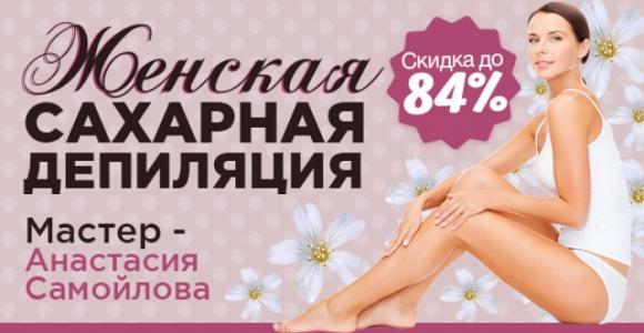Скидка до 88% на шугаринг от мастера Анастасии Самойловой