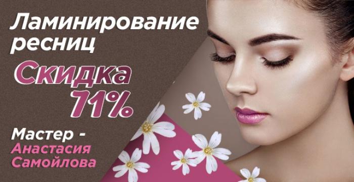 Скидка  71% на ламинирование ресниц от мастера Анастасии Самойловой