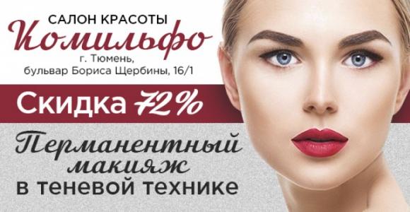 Скидка до 72% на перманентный макияж в теневой технике от салона «Комильфо»