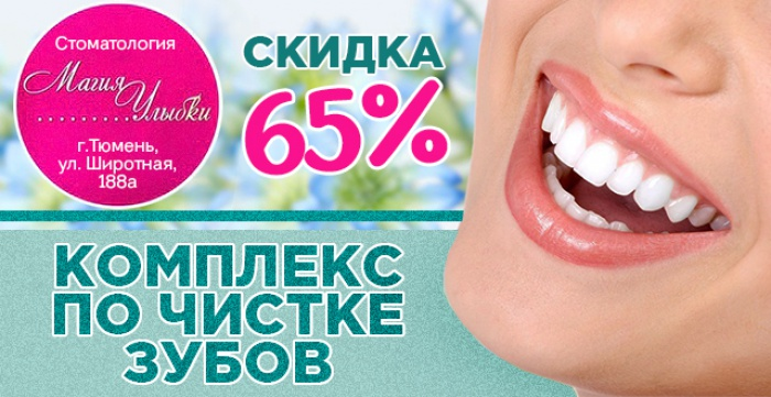 Скидка 65% на комплекс по чистке зубов в стоматологии «Магия Улыбки»