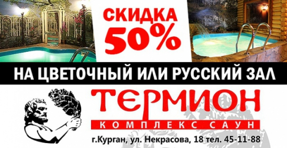 Скидка 50% на посещение комплекса саун Термион