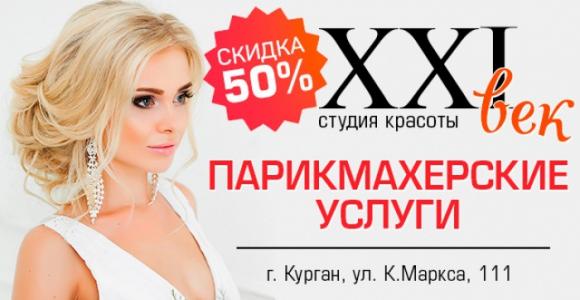 Скидка 50% на стрижки, наращивание волос  и другие услуги в студии красоты XXI век