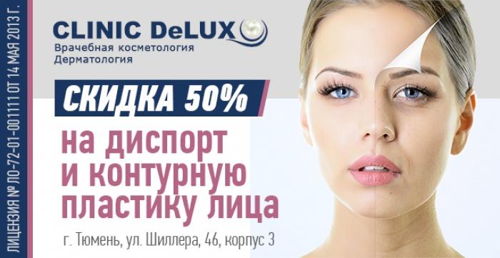 Скидка 50% на услуги диспорт и контурную пластику лица в Clinic DeLux