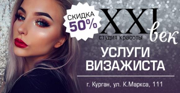 Скидка 50% на макияж в студии красоты XXI век