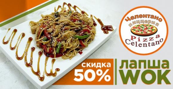 Скидка 50% на лапшу WOK от ресторана доставки Челентано