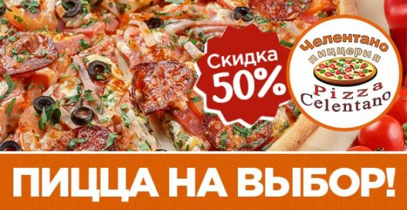 Скидка 50% на пиццу от ресторана доставки Челентано