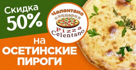 Скидка 50% на осетинские пироги в ресторане доставки Челентано