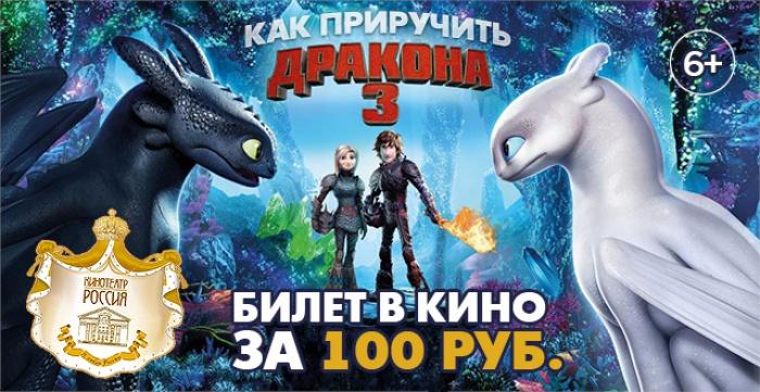 Билет за 100 руб. на мультфильм