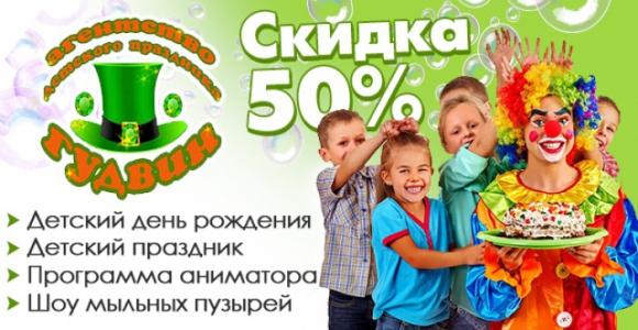 Скидка 50% на проведение детского праздника или дня рождения от агентства Гудвин