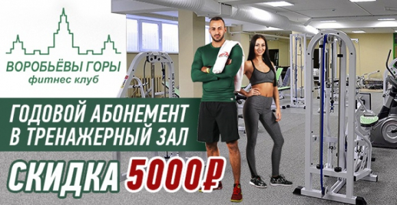 Скидка 5000 рублей на годовой абонемент в ФК Воробьевы горы