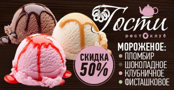 Скидка 50% на порцию мороженого в рестоклубе Гости