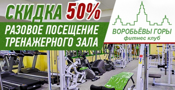 Скидка 50% на разовое посещение в ФК Воробьевы горы