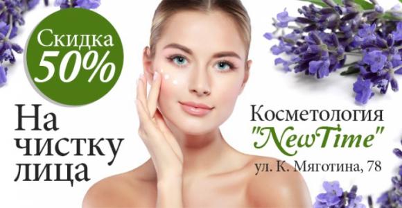Скидка 50% на профессиональную чистку лица в косметологии