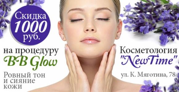 Скидка 1000 рублей на процедуру BB Glow в косметологии