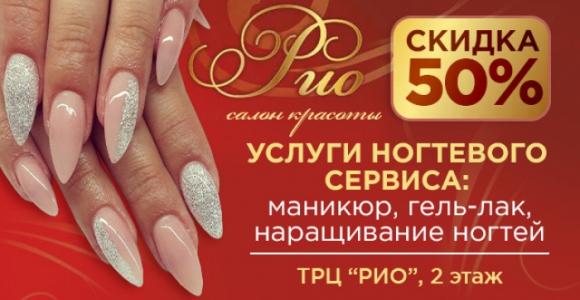 Скидка 50% на услуги ногтевого серивиса в студии красоты