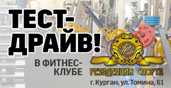 Скидка 80% на неделю безлимитного посещения ФК Резиденция Спорта