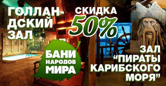 Скидка 50% на аренду бани в комплексе