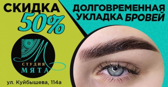 Скидка 50% на долговременную укладку бровей в студии красоты Мята