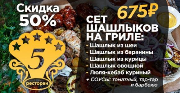 Скидка 50% на сет из шашлыков в ресторане