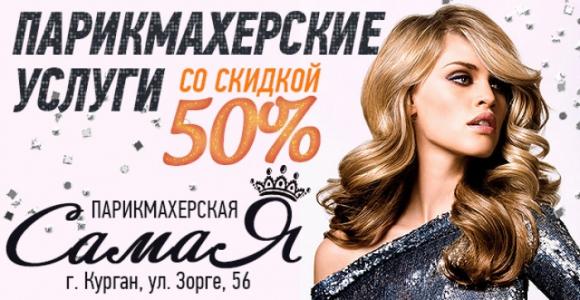 Скидка 50% на парикмахерские услуги в студии красоты Самая (ул. Р.Зорге 56)