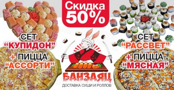 Скидка 50% на сет+пицца на выбор от службы доставки