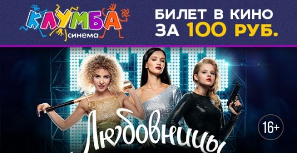 Билет за 100 рублей на комедию