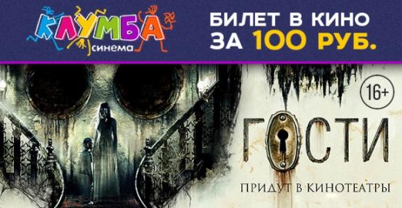 Билет за 100 рублей на фильм