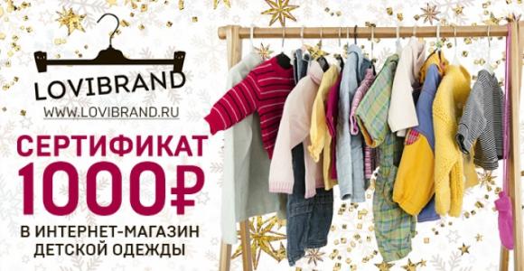 Сертификат номиналом 1000 рублей в интернет-магазин LOVIBRAND