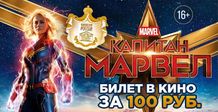 Билет за 100 руб. на фантастический боевик