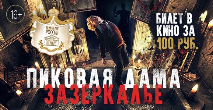 Билет за 100 руб. на фильм ужасов