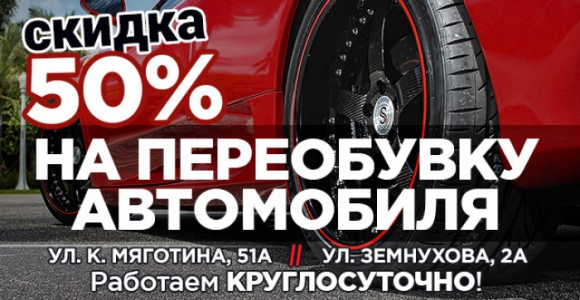 Скидка 50% на переобувку авто в