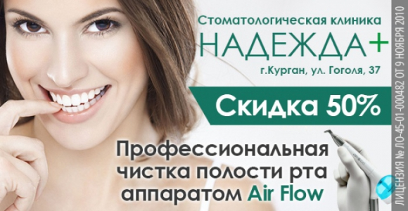 Скидка 50% на профессиональную чистку полоти рта аппаратом Air Flow в