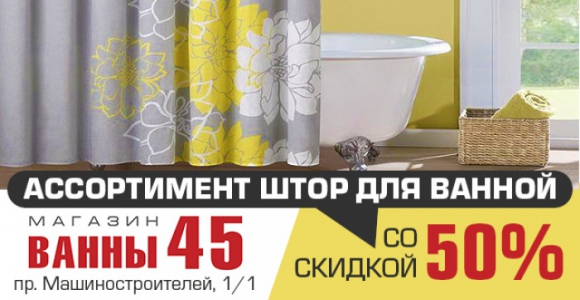 Скидка 50% на ассортимент штор для ванн в магазине Ванны 45