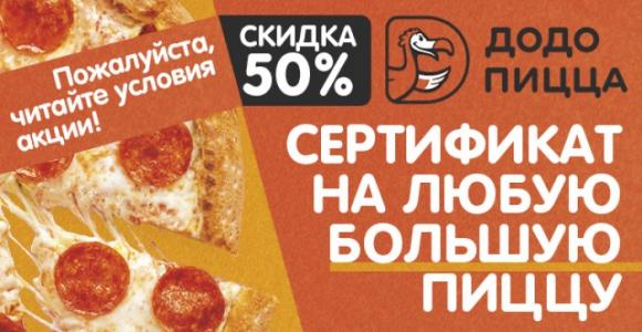 Скидка 50% на сертификат на любую большую пиццу от пиццерии Додо Пицца