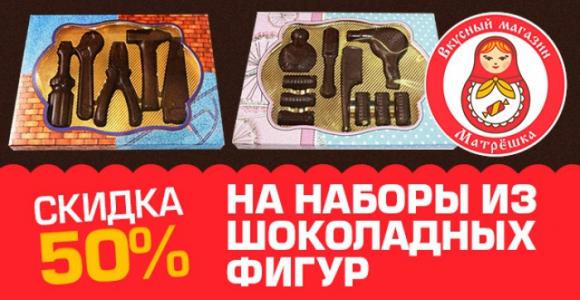 Скидка 50% на наборы из шоколадных фигур в магазине