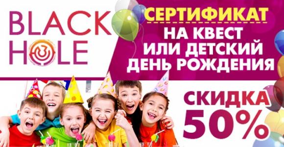 Сертификат 4000 рублей на детский день рождения, детский квест в