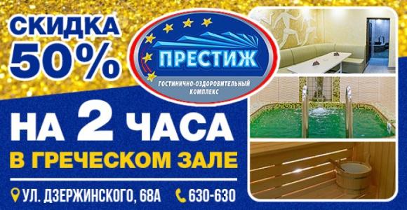 Скидка 50% на два часа сауны в гостинично-оздоровительном комплексе «Престиж»