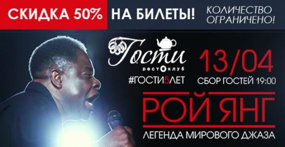 Скидка 50% на концерт Роя Янга в рестоклубе