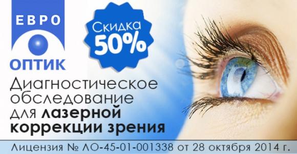 Скидка 50% на диагностическое обследование для лазерной коррекции зрения