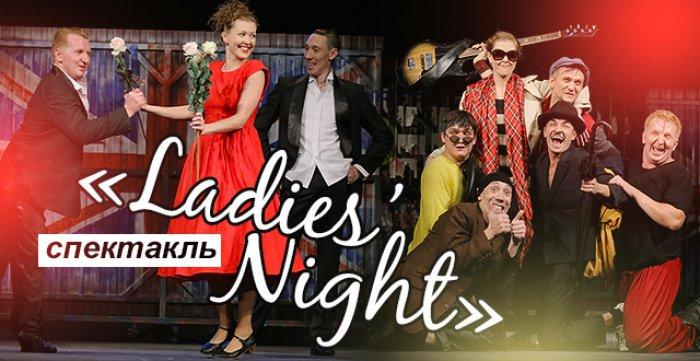Скидка 50% на спектакль «Ladies' Night» 29 марта в Драмтеатре (18+)