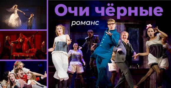 Скидка 50% на билет на спектакль «Очи чёрные» в Театре Драмы 30 марта (18+)