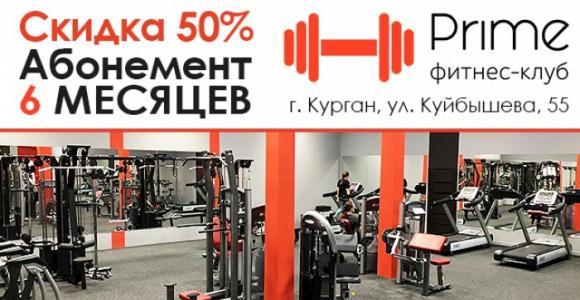 Скидка 50% на 6 месяцев безлимитных посещений в фитнес-клубе Prime Fitness