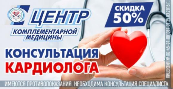 Скидка 50% на консультацию кардиолога в центре