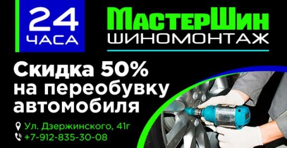 Скидка 50% на переобувку автомобиля от МастерШин